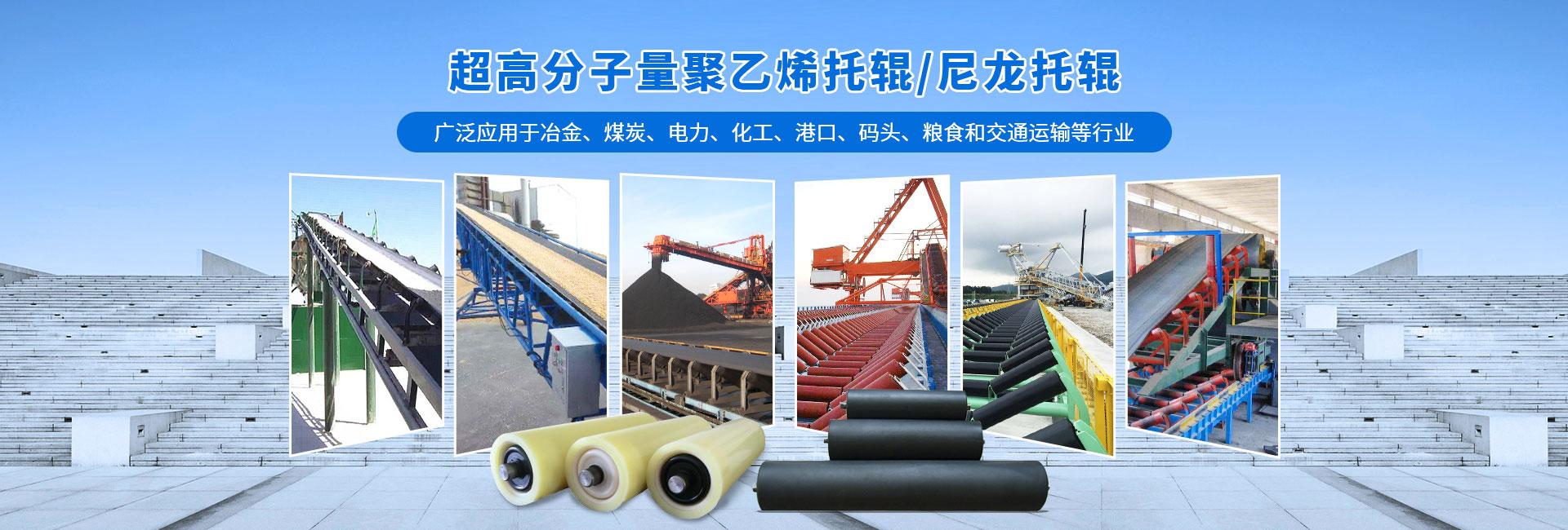 汤阴县山峰塑化有限公司|微晶铸石板|聚乙烯托辊|聚乙烯衬板|车厢衬板